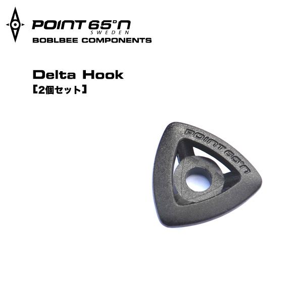 BOBLBEE パーツ/コンポーネンツDELTA HOOK (20L用デルタフック) 2ヶセット