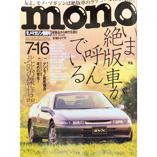 20180703-mono-800x800
