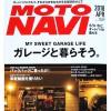 2018-02-26-motonavi0